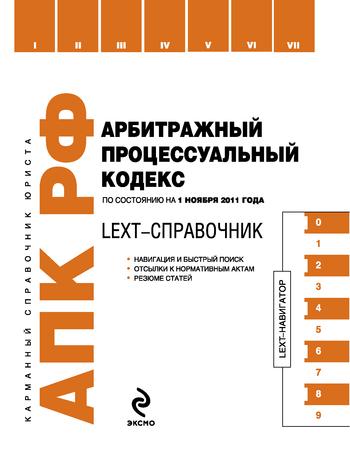 Коллектив авторов LEXT-справочник. Арбитражный процессуальный кодекс Российской Федерации