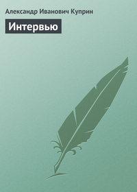 Куприн, Александр  - Интервью