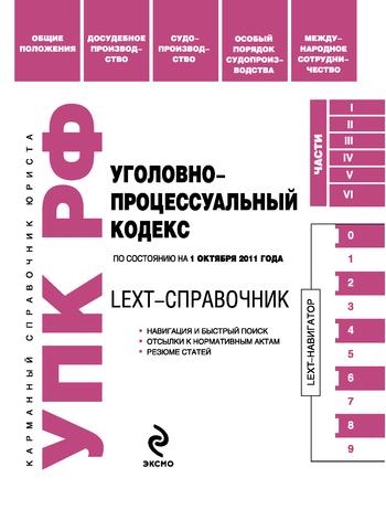 Коллектив авторов LEXT-справочник. Уголовно-процессуальный кодекс Российской Федерации