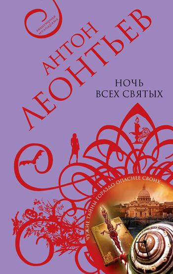 Скачать книгу Антон Леонтьев Ночь всех святых