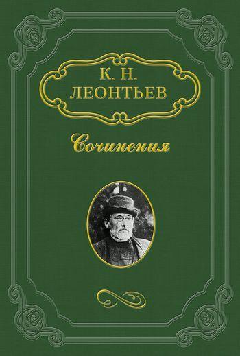 Константин Николаевич Леонтьев О богословствовании мирян леонтьев к н записки отшельника