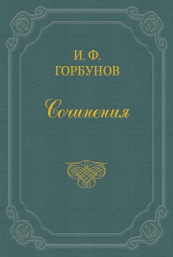 Скачать книгу Иван Федорович Горбунов Воспоминания