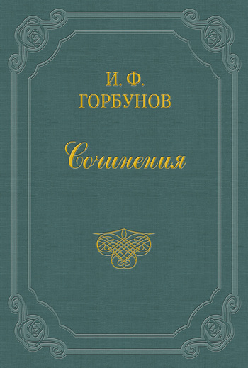 Иван Федорович Горбунов Сара Бернар