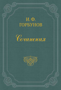 Горбунов, Иван  - С легкой руки