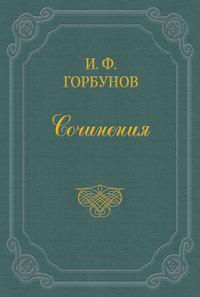 Горбунов, Иван  - Мастеровой