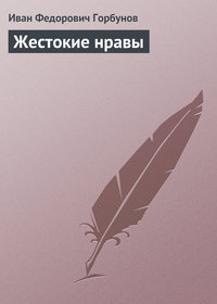 Горбунов, Иван  - Жестокие нравы