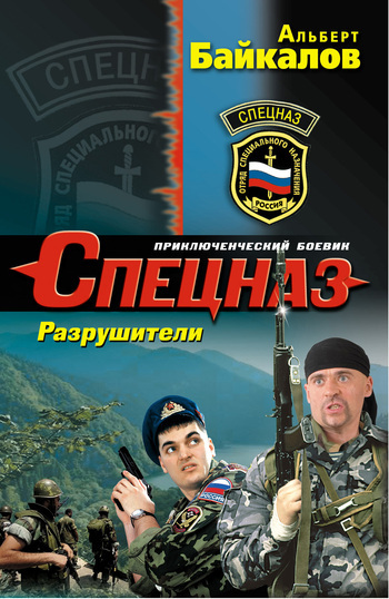 Скачать книгу Альберт Байкалов Разрушители