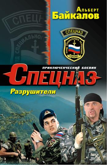 Альберт Байкалов Разрушители альберт байкалов серия спецназ комплект из 5 книг