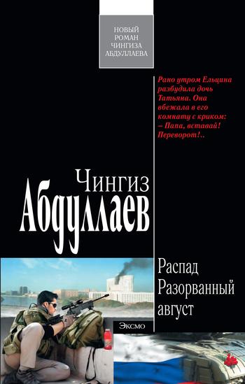 Обложка книги Разорванный август, автор Абдуллаев, Чингиз