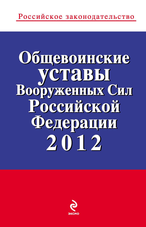 Устав вооруженных сил российской федерации скачать pdf