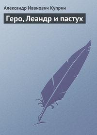 Куприн, Александр  - Геро, Леандр и пастух