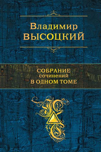 Владимир Высоцкий Собрание сочинений в одном томе высоцкий