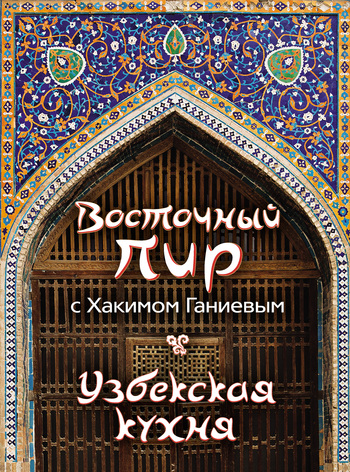 Скачать книгу Хаким Ганиев Восточный пир с Хакимом Ганиевым. Узбекская кухня