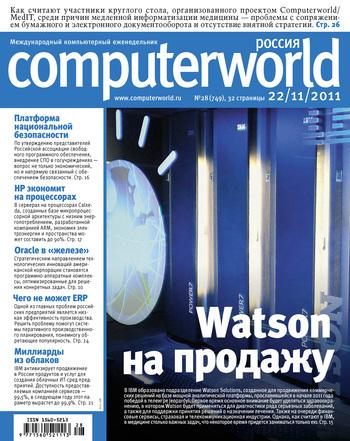 Скачать книгу Открытые системы Журнал Computerworld Россия №28/2011