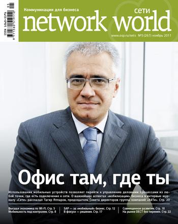 Открытые системы Сети / Network World №05/2011 радиотелефоны
