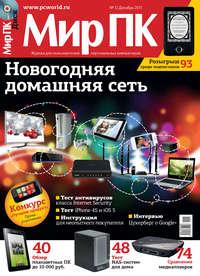 - Журнал «Мир ПК» &#847012/2011
