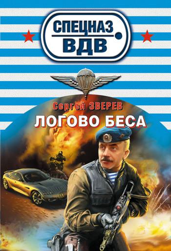 Скачать книгу Сергей Зверев Логово беса