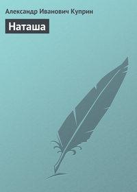 - Наташа