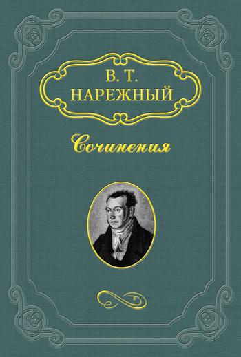 яркий рассказ в книге Василий Нарежный