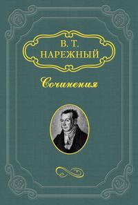 Нарежный, Василий  - Бурсак