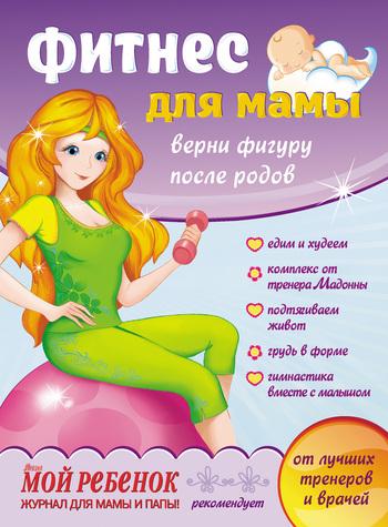 Скачать книгу Светлана Павлючкова-Рыбак Фитнес для мамы. Верни фигуру после родов