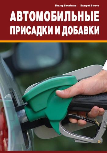 Виктор Балабанов - Автомобильные присадки и добавки