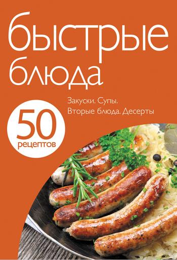 50 рецептов. Быстрые блюда