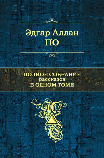 бесплатно скачать Эдгар Аллан По интересная книга