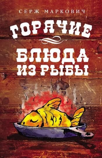 Скачать книгу Серж Маркович Горячие блюда из рыбы