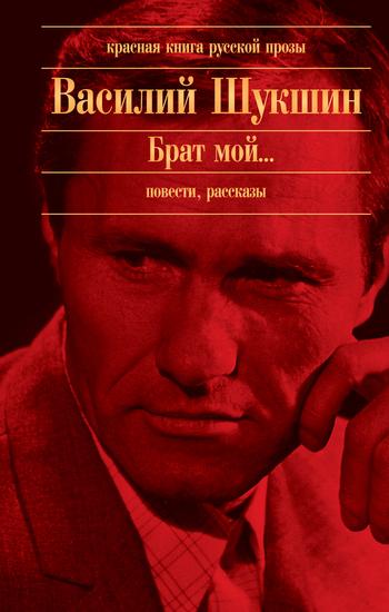 Скачать книгу Алеша Бесконвойный автор Василий Макарович Шукшин