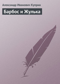 Куприн, Александр  - Барбос и Жулька