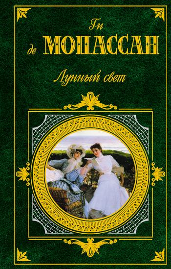 Обложка книги Ночь, автор Мопассан, Ги де