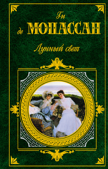 яркий рассказ в книге Ги де Мопассан