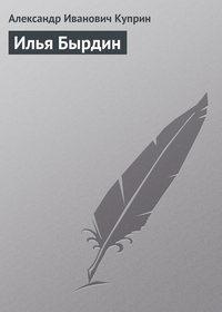 Куприн, Александр  - Илья Бырдин