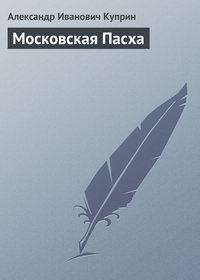 - Московская Пасха