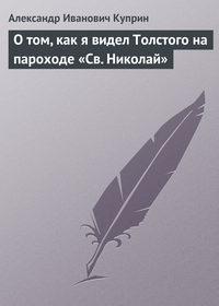 Куприн, Александр  - О том, как я видел Толстого на пароходе «Св.Николай»