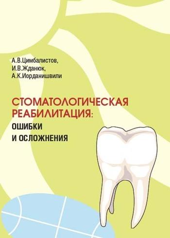 А. К. Иорданишвили Стоматологическая реабилитация: ошибки и осложнения президент гарант крем 20 г для зубных протезов