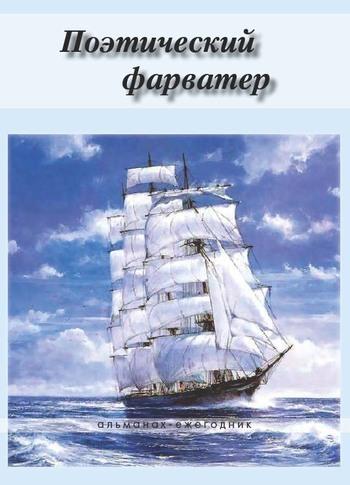 Скачать книгу Коллектив авторов Поэтический фарватер (сборник)