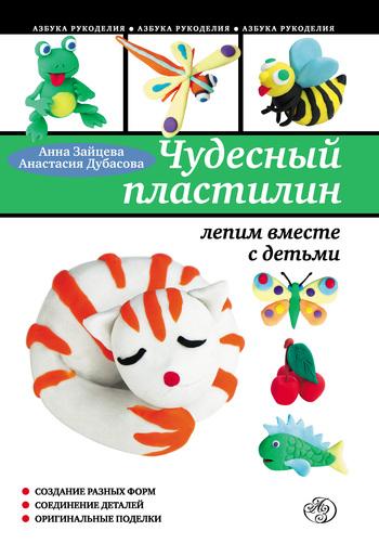 Скачать книгу Анастасия Дубасова Чудесный пластилин: лепим вместе с детьми
