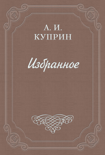 А. И. Куприн Наше оправдание (о Толстом)