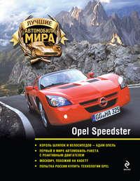 - Opel Speedster