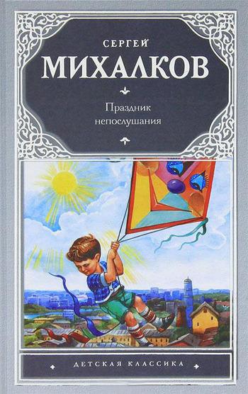 Скачать книгу Сергей Владимирович Михалков Праздник непослушания