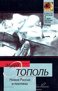 Скачать книгу Эдуард Тополь Новая Россия в постели