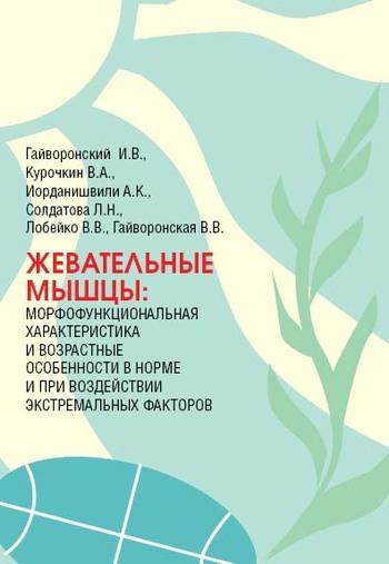А. К. Иорданишвили Жевательные мышцы: морфофункциональная характеристика и возрастные особенности в норме и при воздействии экстремальных факторов