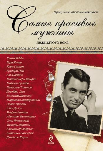 Скачать Самые красивые мужчины двадцатого века. Герои, о которых мы мечтаем бесплатно Татьяна Киреенкова