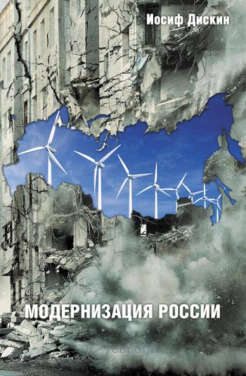 Скачать книгу Иосиф Дискин Модернизация России: сохранится ли после 2012 года? Уроки по ходу