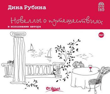Дина Рубина Новеллы о путешествиях (сборник) рубина д коксинель