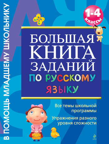 Г. В. Дорофеева Большая книга заданий по русскому языку. 1-4 классы