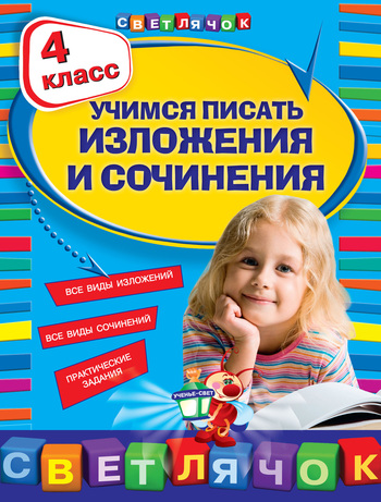 Скачать книгу Татьяна Владимировна Губернская Учимся писать изложения и сочинения. 4 класс