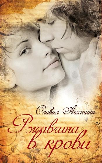 Скачать книгу Ржавчина в крови  автор Оливия Агостини